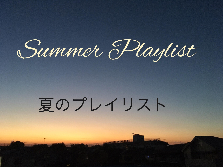 夏のプレイリスト Summer Playlist Japanese Songs | Flexi Reads